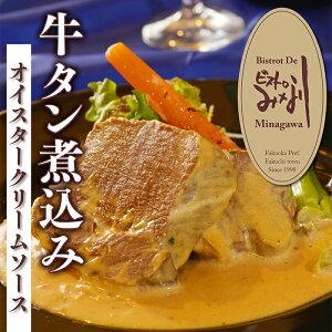 【ふるさと納税】F03-02 牛タンの煮込みオイスタークリームソース