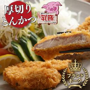 【ふるさと納税】G04-07 乳豚厚切りとんかつ5枚