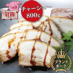 【ふるさと納税】F06-11 乳豚 チャーシュー800g
