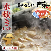 【ふるさと納税】華味鳥の水炊き(3〜4人前)