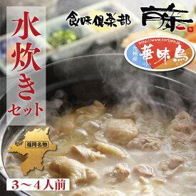 【ふるさと納税】F07-04 藤 華味鳥の水炊き(3〜4人前)