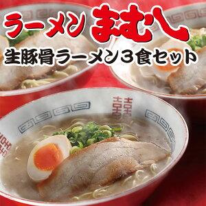 【ふるさと納税】G51-01 お店の味そのまま!!まむしラーメン(生スープ)3食&チャーシュー