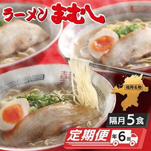 【ふるさと納税】G51-07 ラーメンまむし定期便 ラーメン(生スープ)5食&チャーシュー定期便(隔月・年6回)