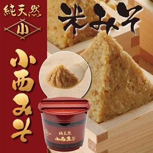【ふるさと納税】F12-03 純天然 米みそ2kg(樽入)