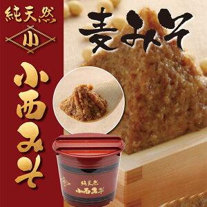 【ふるさと納税】F12-05 純天然 麦みそ2kg(樽入)