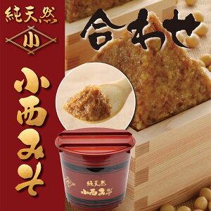 【ふるさと納税】G15-07 純天然 合わせみそ2kg(樽入)