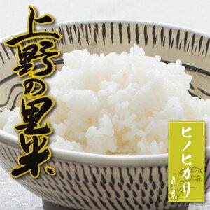 【ふるさと納税】G16-12 九州の人気銘柄!!上野の里米 ヒノヒカリ5kg
