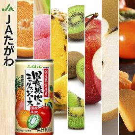 【ふるさと納税】F14-03 国産果実の果汁100%ミックスジュース20缶