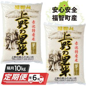 【ふるさと納税】G16-05 上野の里米 夢つくし10kg定期便(隔月・年6回)