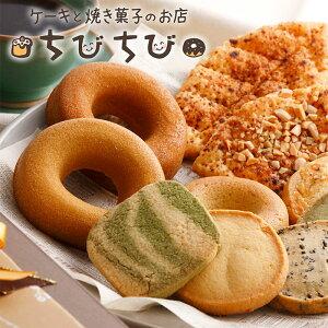 【ふるさと納税】F18-03 米粉焼きドーナツと焼き菓子のセットB