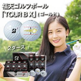 【ふるさと納税】F21-55-02 ≪※年明け発送≫「福天ゴールドVer」ゴルフボール(TOUR B X)2ダース