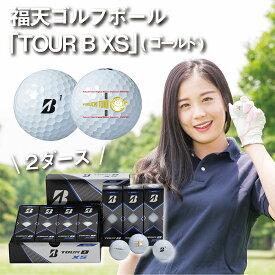【ふるさと納税】G18-56 「福天ゴールドVer」ゴルフボール(TOUR B XS)2ダース
