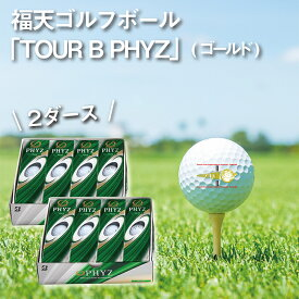 【ふるさと納税】F21-58-02 ≪※年明け発送≫「福天ゴールドver.」ゴルフボール(PHYZ)2ダース