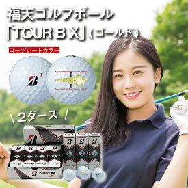 【ふるさと納税】F21-61 ≪※年明け発送≫「福天ゴールドver.(コーポレート)」ゴルフボール(TOUR B X)2ダース