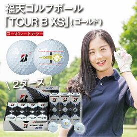 【ふるさと納税】F21-62 ≪※年明け発送≫「福天ゴールドver.(コーポレート)」ゴルフボール(TOUR B XS)2ダース