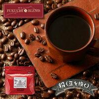 【ふるさと納税】【粉】福智ブレンド&旬のこだわりコーヒーセット
