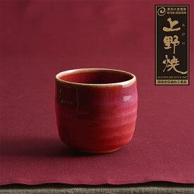 【ふるさと納税】G28-09 上野焼 酎杯(赤/辰砂)