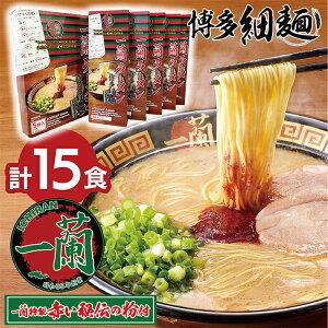 【ふるさと納税】G52-02 至極の天然とんこつ!!一蘭ラーメン博多細麺小分けセット