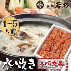 【ふるさと納税】F61-07 福岡の名物添え!!博多若杉 水炊き(4〜5人前)&明太子セット