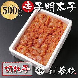 【ふるさと納税】F61-13 博多若杉 【訳あり】辛子明太子(切れ子)500g