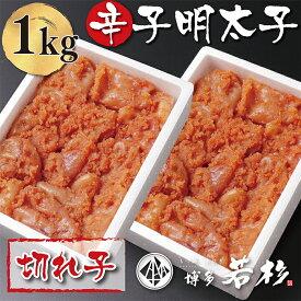 【ふるさと納税】G61-14 大容量!!博多若杉 【訳あり】辛子明太子(切れ子)1kg