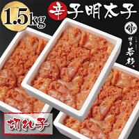 【ふるさと納税】博多若杉辛子明太子(切れ子)1.5kg