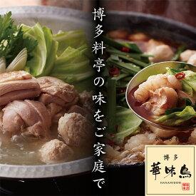 【ふるさと納税】F71-03 福岡2大鍋の悦!!博多華味鳥 水たき・もつ鍋セット(各3〜4人前)