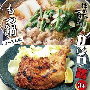【ふるさと納税】F73-12 はかた一番どり特製 もつ鍋&がぶり鶏(3本)セット