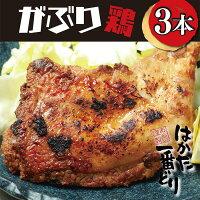 【ふるさと納税】はかた一番どりがぶり鶏(3本)