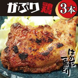 【ふるさと納税】はかた一番どり がぶり鶏(3本)