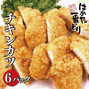 【ふるさと納税】F73-20 はかた一番どり チキンカツチキンカツ(6袋)