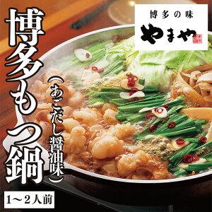 【ふるさと納税】G82-18 やまや 博多もつ鍋(あごだし醤油味)1〜2人前