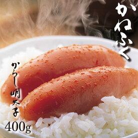 【ふるさと納税】F99-02 かねふく 辛子明太子400g