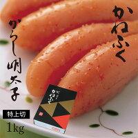 【ふるさと納税】かねふく辛子明太子(特上切)1kg
