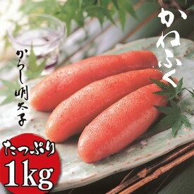 【ふるさと納税】F99-04 大容量!!かねふく 辛子明太子1kg
