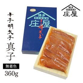 【ふるさと納税】F99-15 博多庄屋 青箱・辛子明太子360g