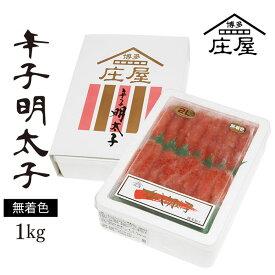【ふるさと納税】F99-17 博多庄屋 辛子明太子1kg