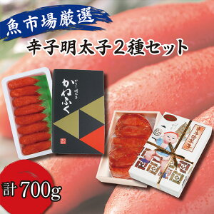 【ふるさと納税】F99-18 魚市場厳選 辛子明太子(かねふく&宮近)2種セット