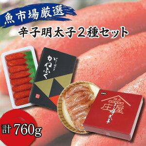 【ふるさと納税】F99-19 魚市場厳選 辛子明太子(かねふく&博多庄屋)2種セット
