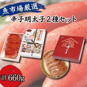 【ふるさと納税】F99-20 魚市場厳選 辛子明太子(宮近&博多庄屋)2種セット