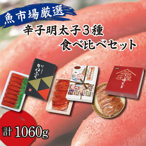 【ふるさと納税】F99-21 魚市場厳選 辛子明太子3種食べ比べセット