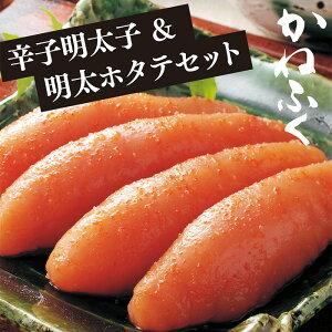 【ふるさと納税】F99-22 かねふく辛子明太子&明太ホタテセット
