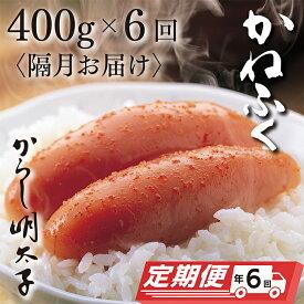 【ふるさと納税】G01-08 かねふく明太子400g(隔月・年6回)定期便