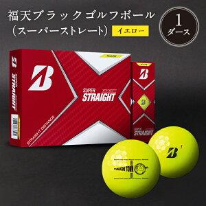 【ふるさと納税】G55-56 「福天ブラック」ゴルフボール(スーパーストレート・イエロー)1ダース