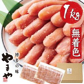 【ふるさと納税】G82-01 大容量!!やまや 【訳あり】辛子明太子(切子)1kg