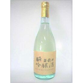 【ふるさと納税】 【みやこ町の酒蔵】九州菊 豊前の吟醸酒 720ml
