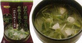 【ふるさと納税】フリーズドライの博多水炊きスープ(30食)【吉富町】