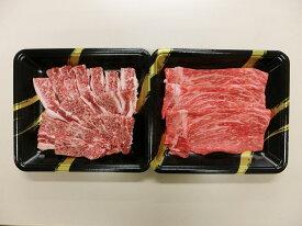 【ふるさと納税】A4 博多和牛 焼き肉用肩ロース&すき焼き用もも 食べくらべセット (計約900g)【吉富町】