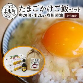 【ふるさと納税】C01001 上毛町産の「たまごかけご飯セット」(卵20個・米2kg・専用醤油)