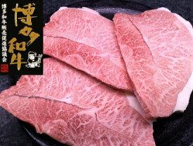 【ふるさと納税】KY2801 博多和牛 ミスジステーキ 100g×5枚